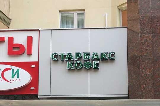Starbucks in Bulgaria