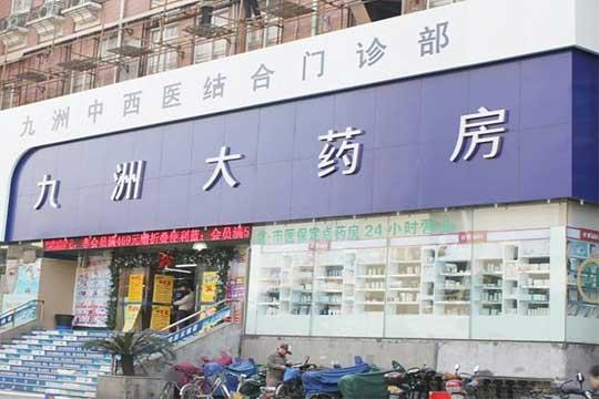 China Jo-Jo Drugstores