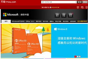 Microsoft tmall