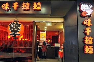 Ajisen China Holdings